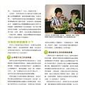 愛兒思媒體報導-學前教育2012年5月-2