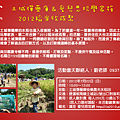 愛兒思活動DM-2012稻米收成聚