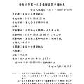 20121028發起人暨第一次籌備會議-page-001
