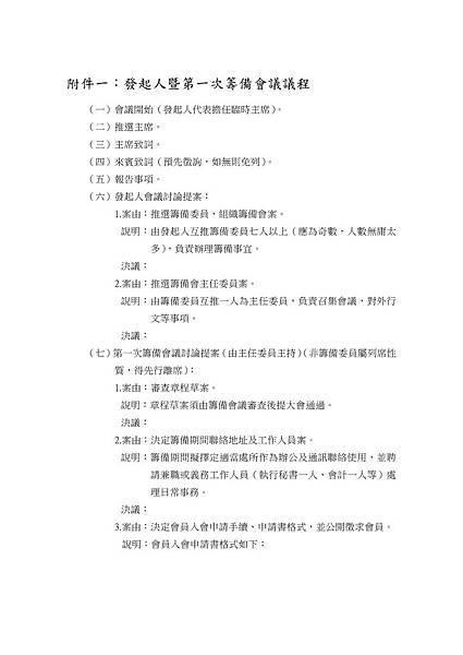 20121028發起人暨第一次籌備會議-page-002