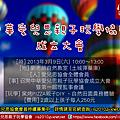愛兒思活動eDM-成立大會
