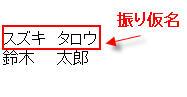 furigana.jpg