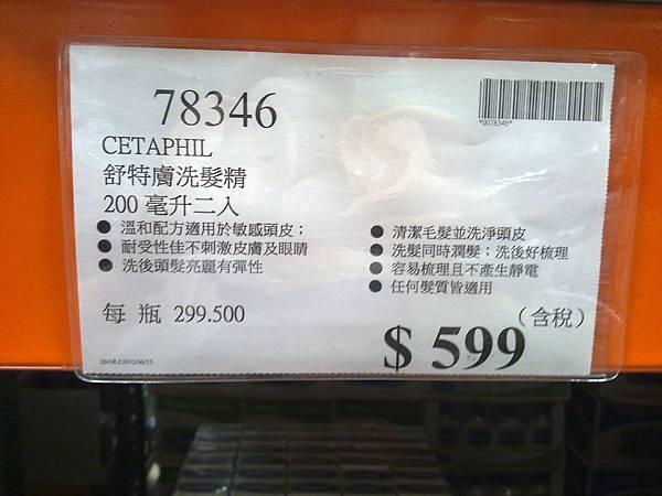 78346 Cetaphil 舒特膚洗髮精 200毫升x2 法國製 599 20120906 01