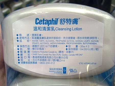 92182 Cetaphil 舒特膚 臉部清潔乳可卸殘妝 591毫升x2 加拿大進口 599 20120906 04