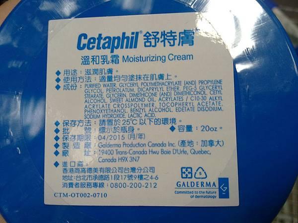 63616 Cetaphil 舒特膚 溫和潤膚乳霜 20OZ 379 加拿大進口 20120906 03