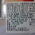 100554美國 NESTEA 雀巢冰檸檬紅茶粉 2.56公斤罐 255 -2