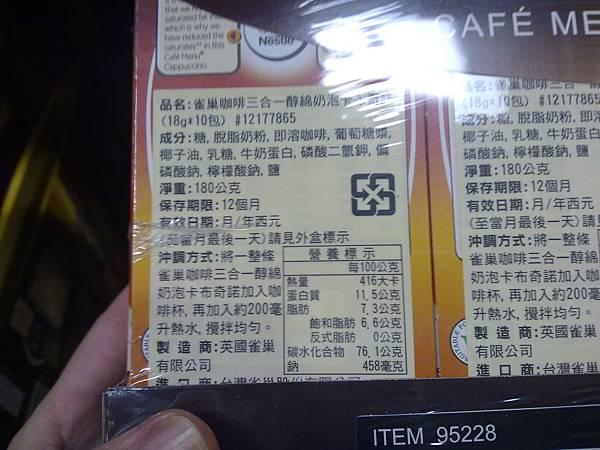 95228 雀巢咖啡三合一醇綿奶泡卡布奇諾 18克x10包x6盒 價格未知 20130226 02