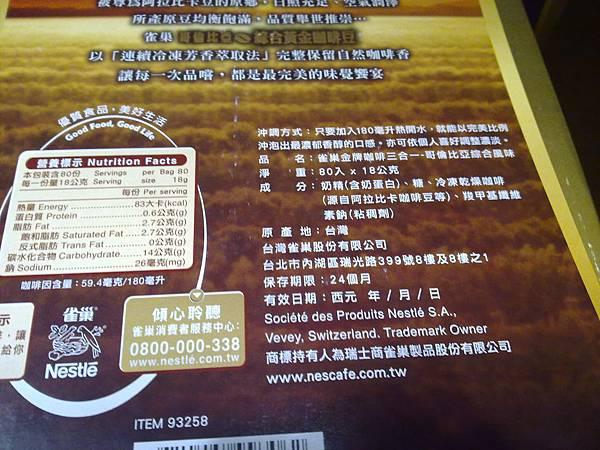 95228 雀巢咖啡三合一醇綿奶泡卡布奇諾 18克x10包x6盒 價格未知 20130226 03