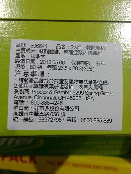 596641 SWIFFER DRY CLOTH 乾除塵紙 80張 26.5x20.3公分  加拿大製造 549 013