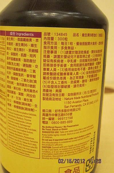 134845 Nature Made 萊萃美 Super B-Complex With Vitamin C 維生素B群加C食品 300粒裝 775 05