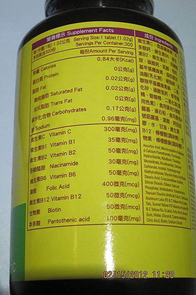 134845 Nature Made 萊萃美 Super B-Complex With Vitamin C 維生素B群加C食品 300粒裝 775 03