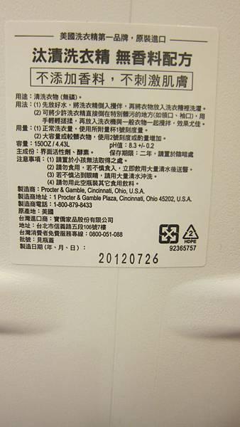 94145 TIDE 超濃縮無色箱洗衣精 4.43公升 96蓋次 589 07