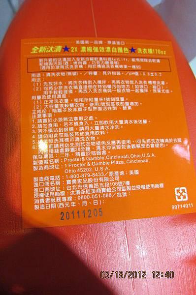 531440 Tide 太漬 超濃縮衣物柔軟配方洗衣精 5.02公升(170OZ) 81蓋次02