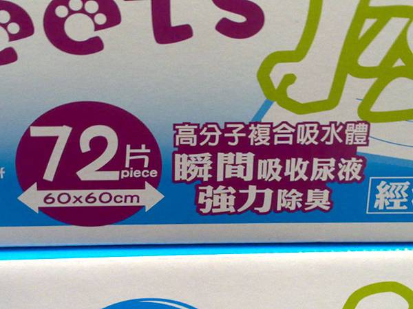 74264 SEEDS 寵物專用尿墊 60x60公分 72入 499 20120916 03