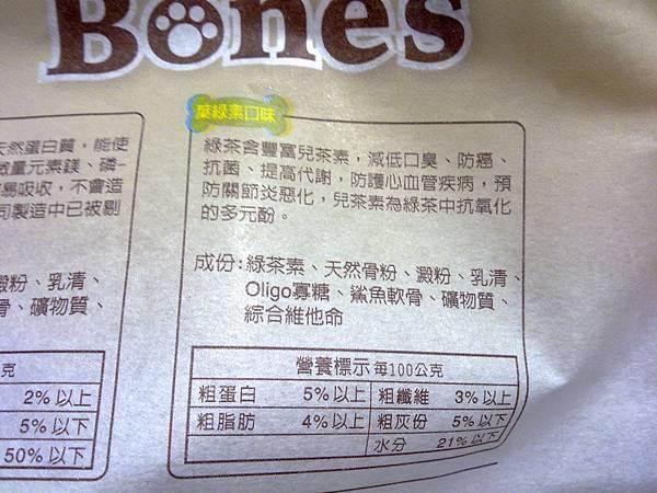 78023 Seeds Calcium Bones 潔牙鈣骨 雞肉起士葉綠素口味 630克 499 06