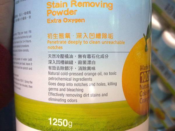 85853 橘子工坊超氧強力去漬粉 1250公克 259 11