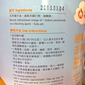 85853 橘子工坊超氧強力去漬粉 1250公克 259 10