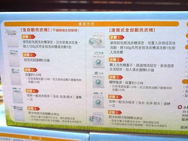 96156 橘子工坊洗衣槽清潔劑  150公克x12包  399 03