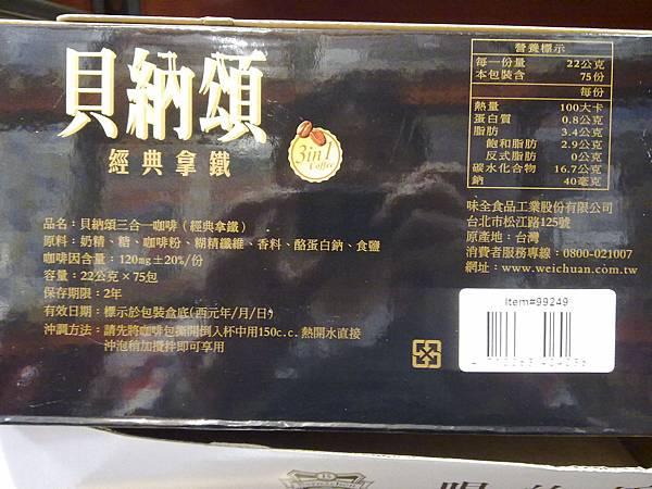 99249 貝納頌ru經典拿鐵3合1咖啡 22克x75包 699 02