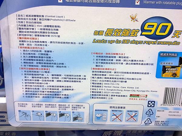 74348 COMBAT 威滅液體電蚊香補充液45毫升 長效除蚊90天 4入 399 20120807 03