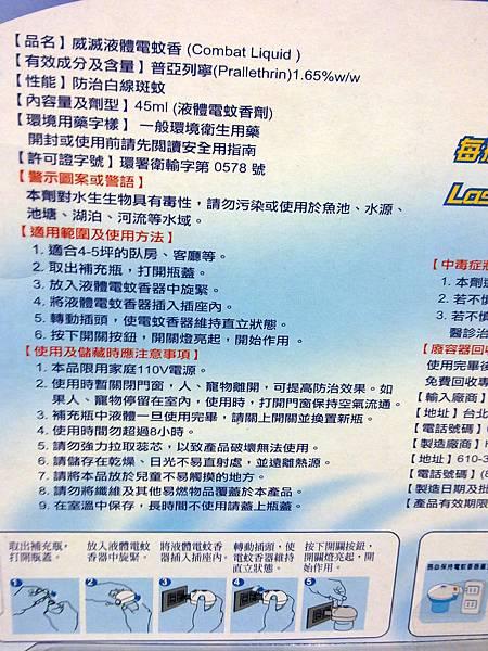 74349 COMBAT 威滅 液體電蚊香組 加溫器+45ML補充液x2 319 20120807 04