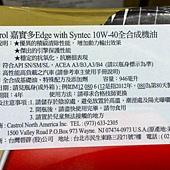 94632 Castro Full Syntec SN Oil 嘉實多 10W50 全合成機油 946毫升x6 999 03