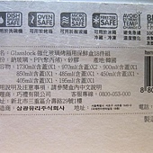 564411 Glasslock 玻璃保鮮合組 含蓋共18件 韓國製 999 03