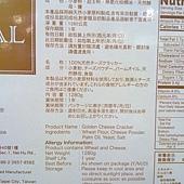 81989 Kenji 健康時刻金黃起司餅乾  45包 1280克 285 03