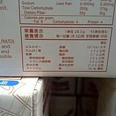 81990  Kenji 健康時刻奶油胚芽餅乾  45包 1280克 285 04