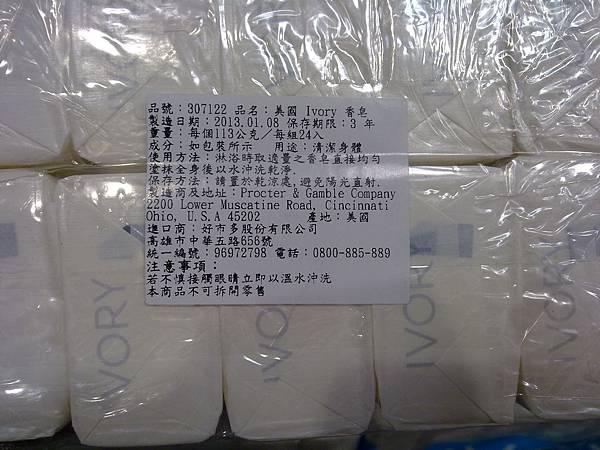 307122 Ivory  Bar Soap  美國進口香皂 113公克(4.oz)x24入 美國產 339 03