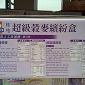 96551 桂格超級穀麥繽紛盒(健康莓、健康麥) 每盒約1.1公斤(30公克x36包) $275 04
