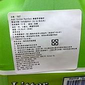 7827 Litter Purrfect 進口檸檬草香 貓砂 35磅 15.8公斤 299 02