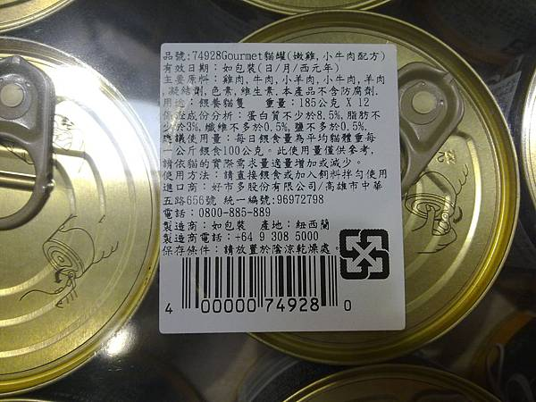 74928 Gourmet Canned Cat Food  嫩雞及小牛肉 貓罐頭 185克x12罐 299 03