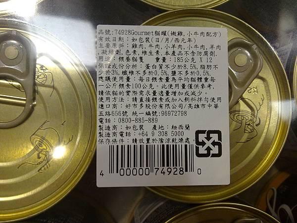 74928 Gourmet Canned Cat Food  嫩雞及小牛肉 貓罐頭 185克x12罐 299 04