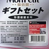 95452 Mon Peiti 貓倍麗 三種口味貓罐頭 80克x24罐 499 04