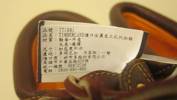 771991 Timberland 51304 女雷根鞋  咖啡色 2799 08