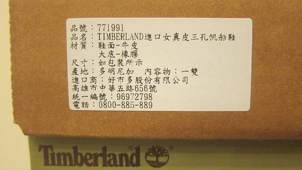 771991 Timberland 51304 女雷根鞋  咖啡色 2799 01