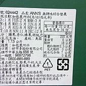 624442 Anns Unsalted Mixed Nuts 無調味綜合堅果 1.13公斤 美國產 559 05.jpg
