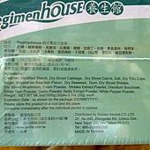 59456 RegimenHouse 養生館 納豆蕈菇元氣湯 每盒20克x80包 749 201306 03.jpg