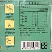 59456 RegimenHouse 養生館 納豆蕈菇元氣湯 每盒20克x80包 749 201306 04.jpg