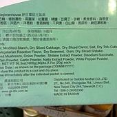 59456 RegimenHouse 養生館 納豆蕈菇元氣湯 每盒20克x80包 749 201306 07.jpg