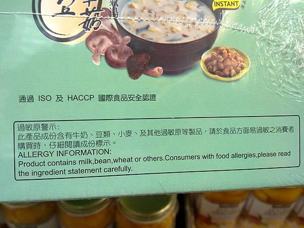 59456 RegimenHouse 養生館 納豆蕈菇元氣湯 每盒20克x80包 749 201306 08.jpg