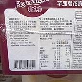 84028 RegimenHouse 養生館 芋頭櫻花蝦糙米粥 每盒40克x30包 479 201306 06.jpg