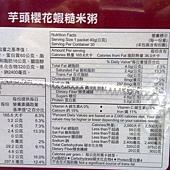 84028 RegimenHouse 養生館 芋頭櫻花蝦糙米粥 每盒40克x30包 479 201306 08.jpg
