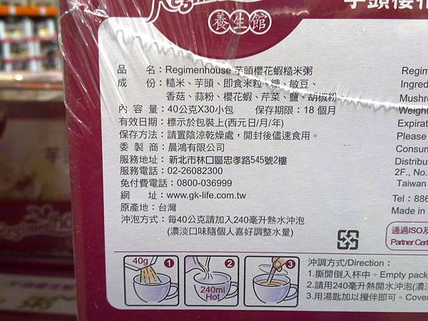 84028 RegimenHouse 養生館 芋頭櫻花蝦糙米粥 每盒40克x30包 479 201306 09.jpg
