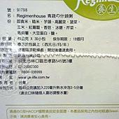 91798 RegimenHouse 養生館 清疏什錦粥 每盒40克x30包 569 20120314 04.jpg