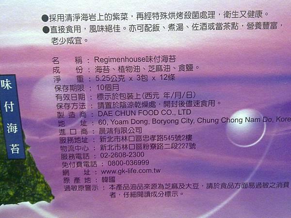 RegimenHouse 味付岩海苔 389 04.jpg