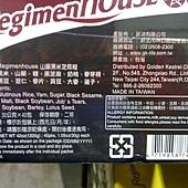 38646 RegimenHouse 養生館 山藥黑米芝麻糊每盒30克x40包 269 20120314 05.jpg