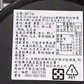 987741 Kirkland Signature 無調味綜合堅果 1.13公斤 599 05