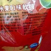 86960 SUGUS 瑞士糖混合水果軟糖 930克 198 04.jpg
